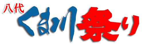 八代くま川祭り公式サイト